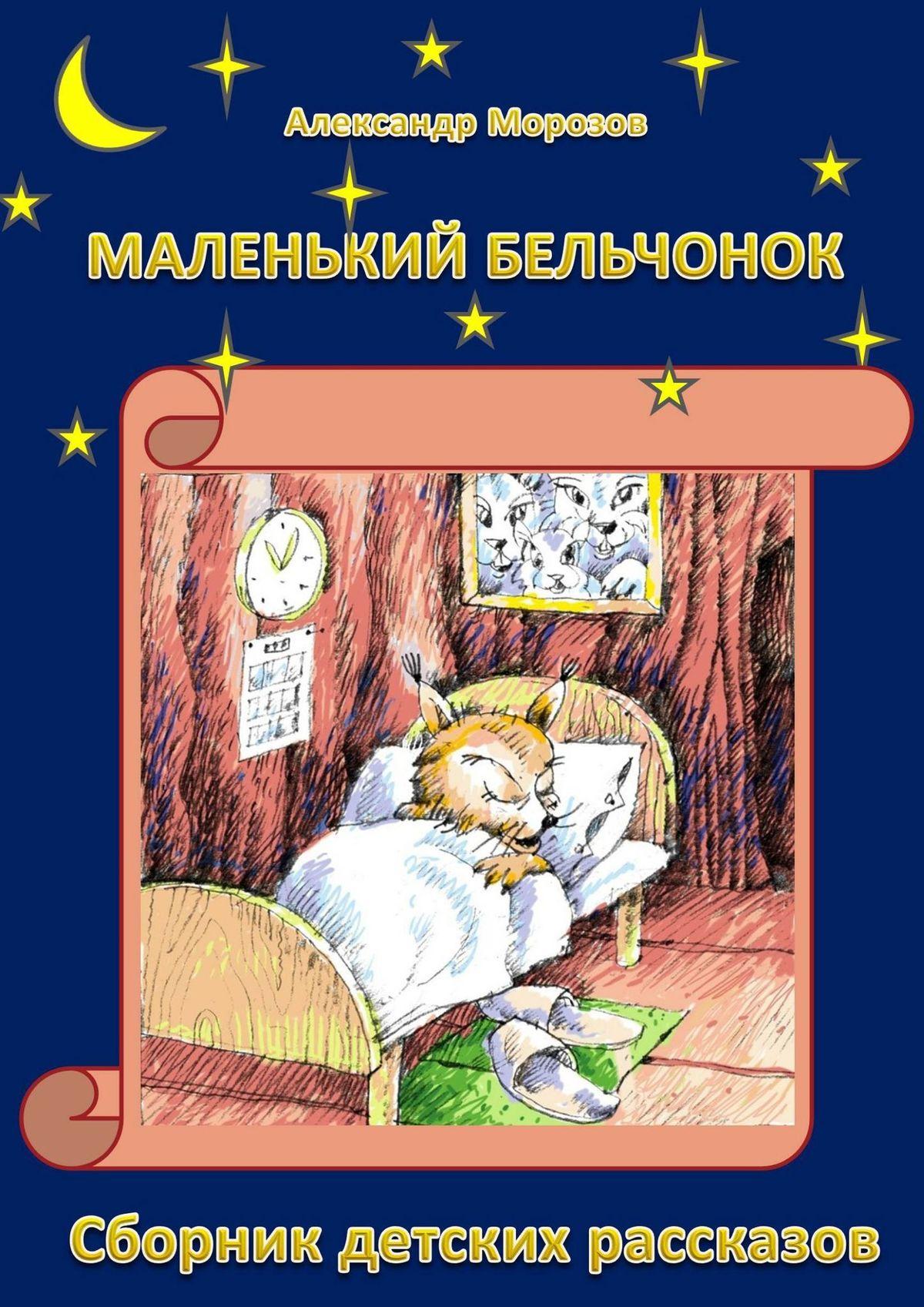 Маленький бельчонок. Сборник детских рассказов