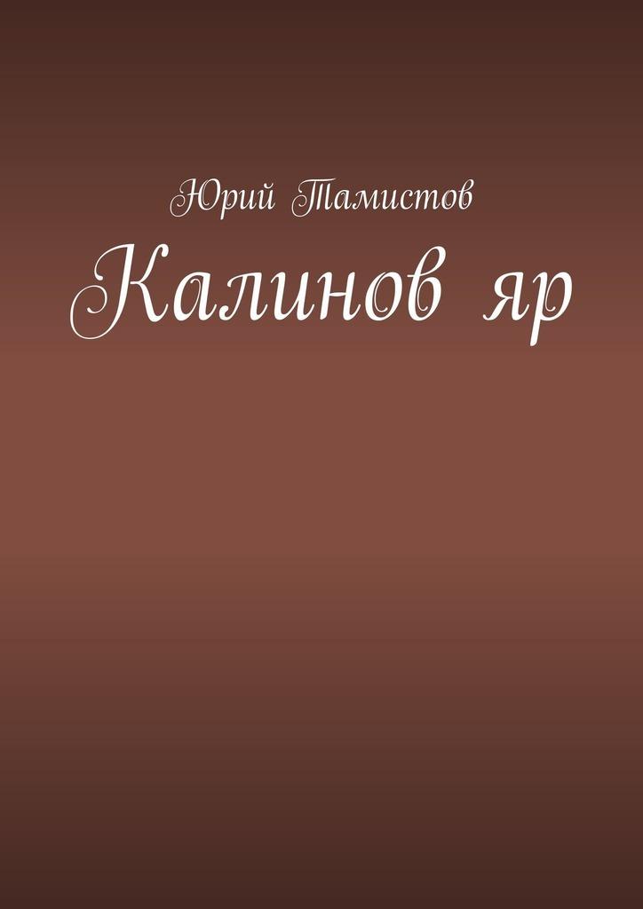 Калиновяр
