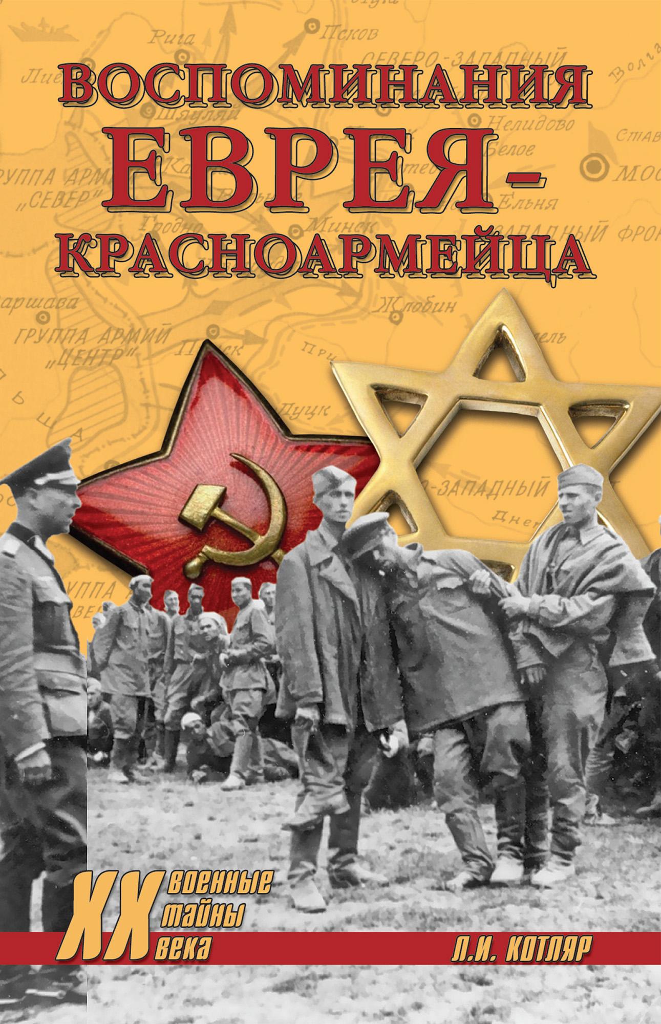 Воспоминания еврея-красноармейца (сборник)