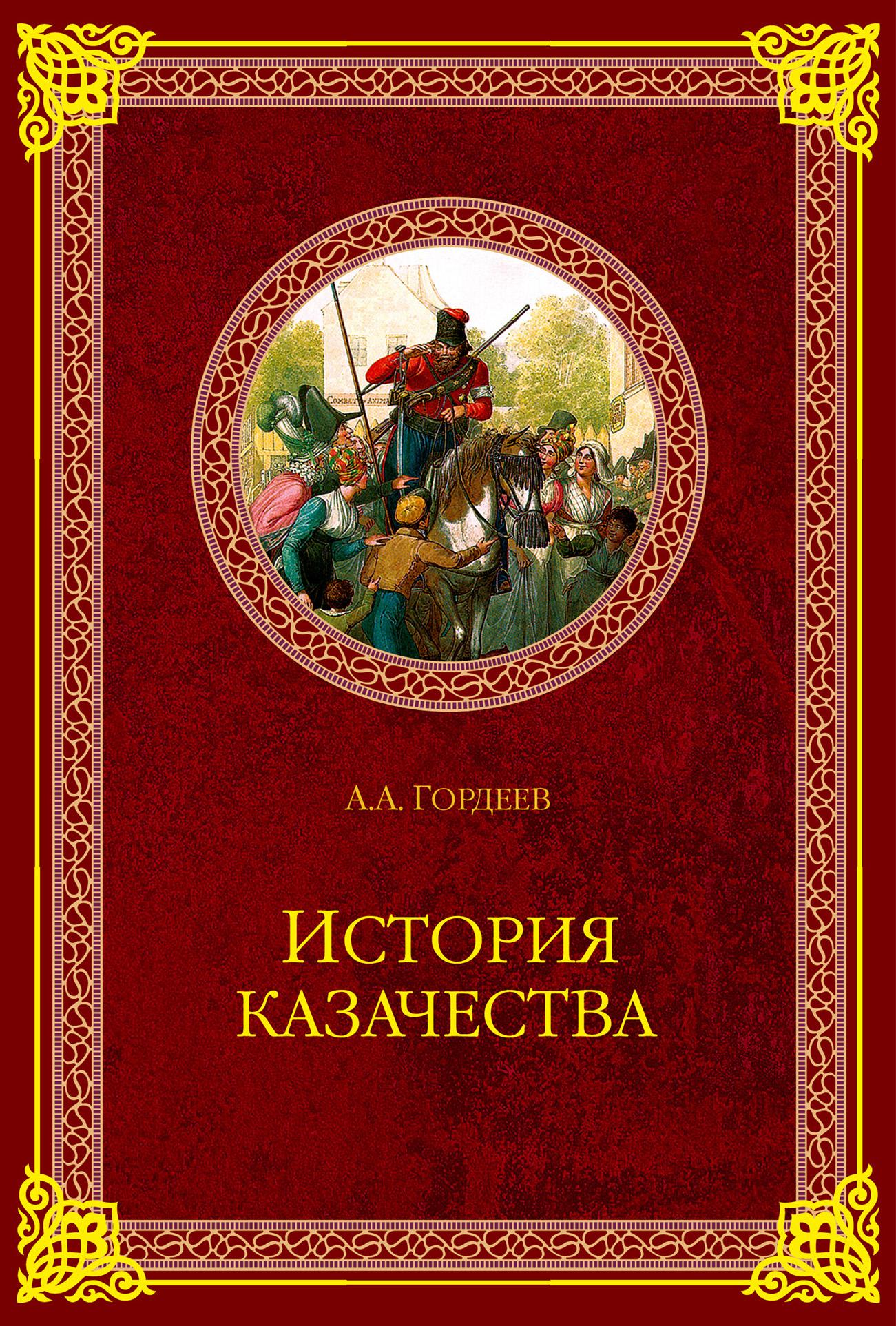 какое место в жизни казаков занимала вера