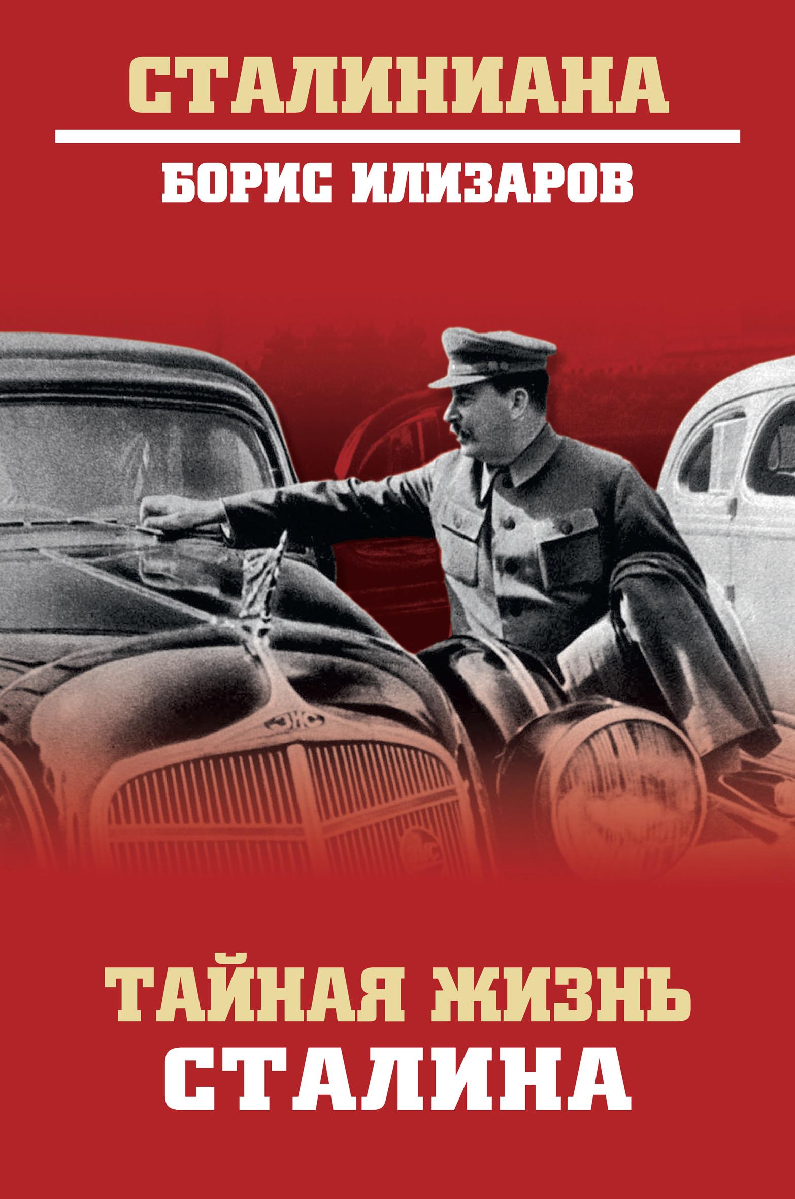 Тайная жизнь Сталина