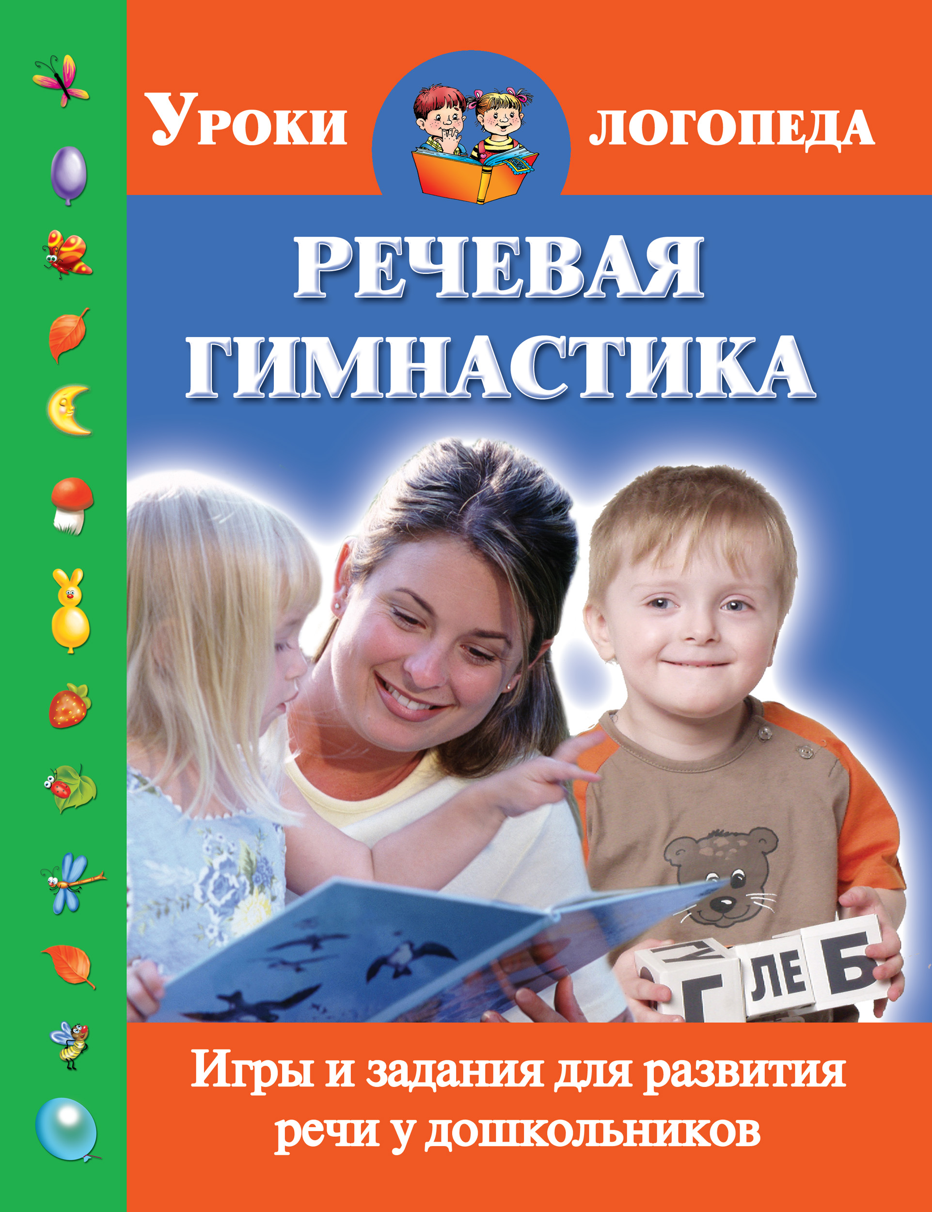 Речевая гимнастика. Игры и задания для развития речи у дошкольников