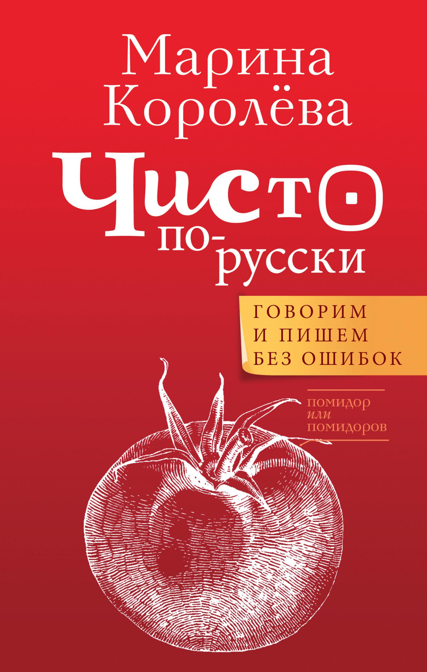 Чисто по-русски