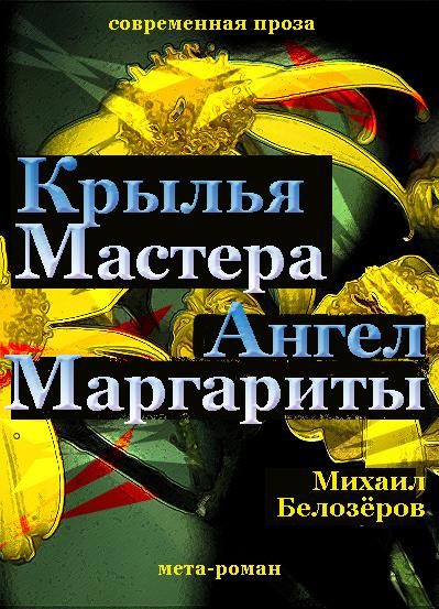 Крылья Мастера \/ Ангел Маргариты
