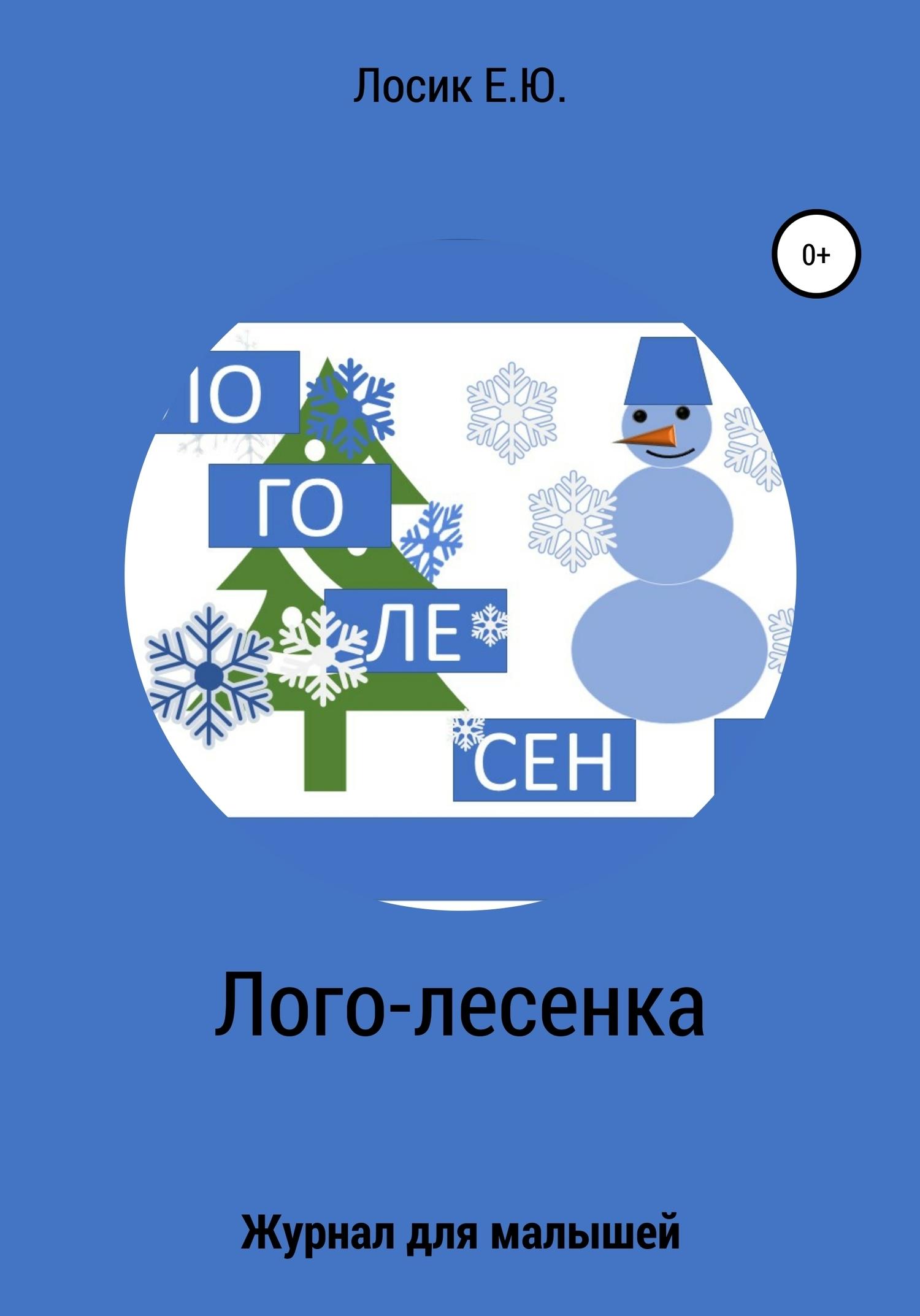 Лого-лесенка. Журнал для малышей