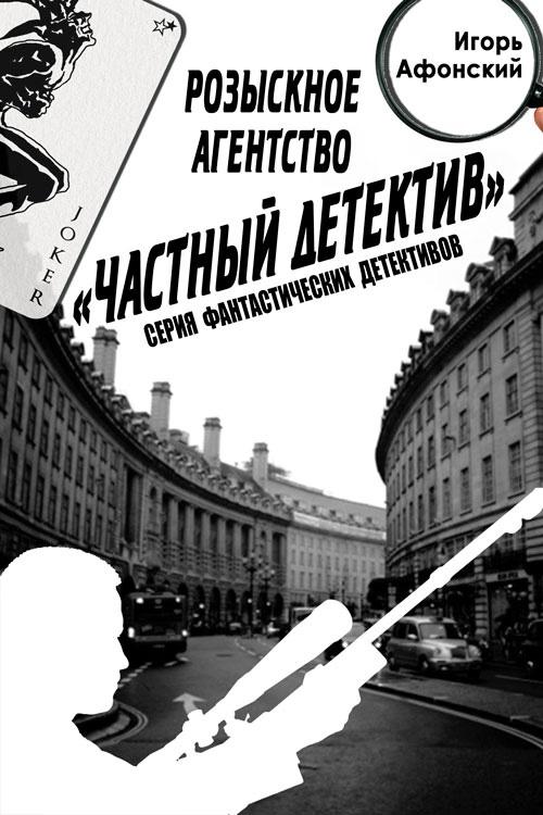 Розыскное Агентство «Частный Детектив»
