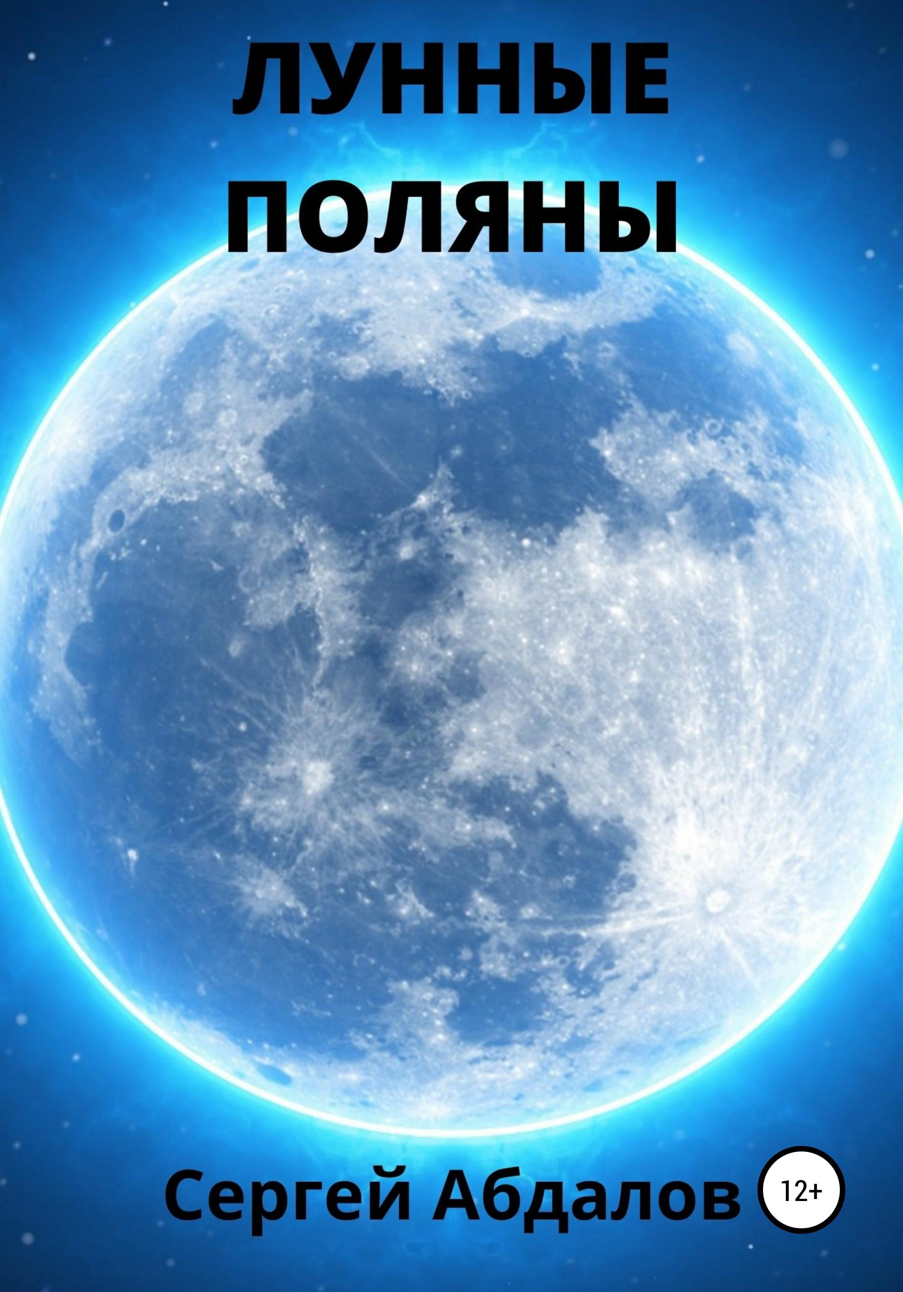 Лунные поляны