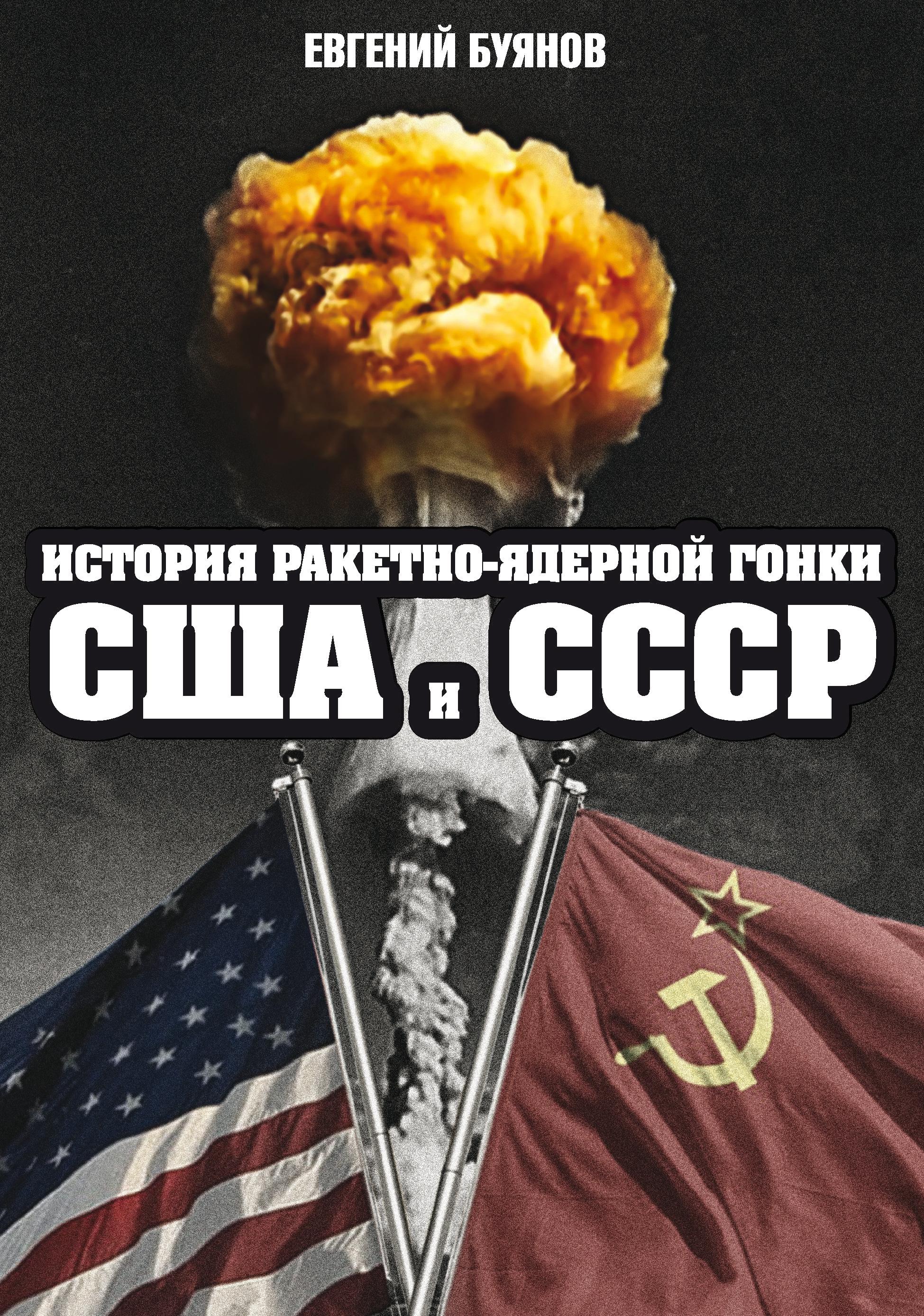 История ракетно-ядерной гонки США и СССР