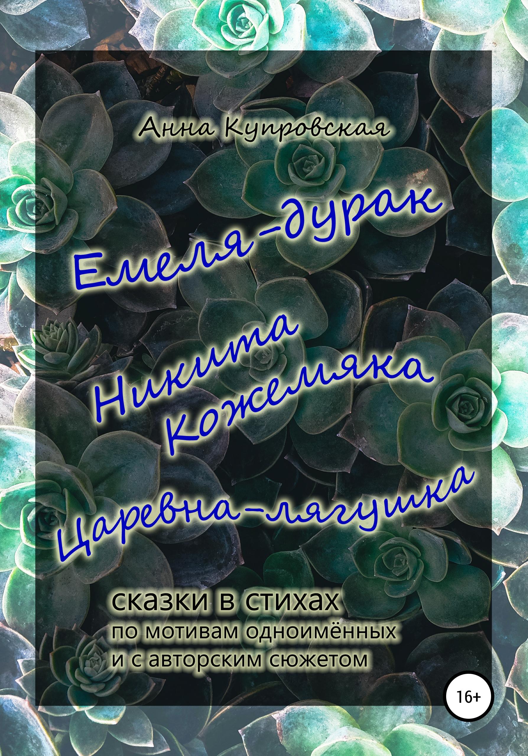 Емеля-дурак, Никита Кожемяка, Царевна-лягушка – сказки в стихах по мотивам одноимённых и с авторским сюжетом