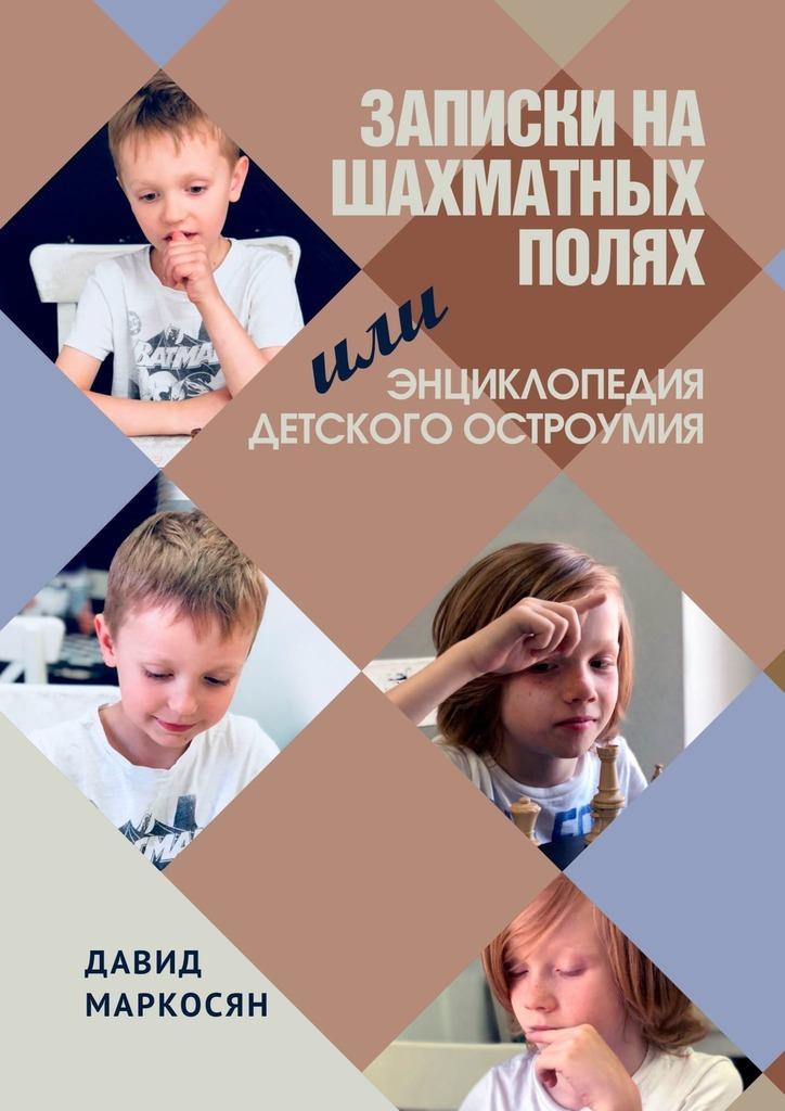 Записки нашахматных полях, или Энциклопедия детского остроумия