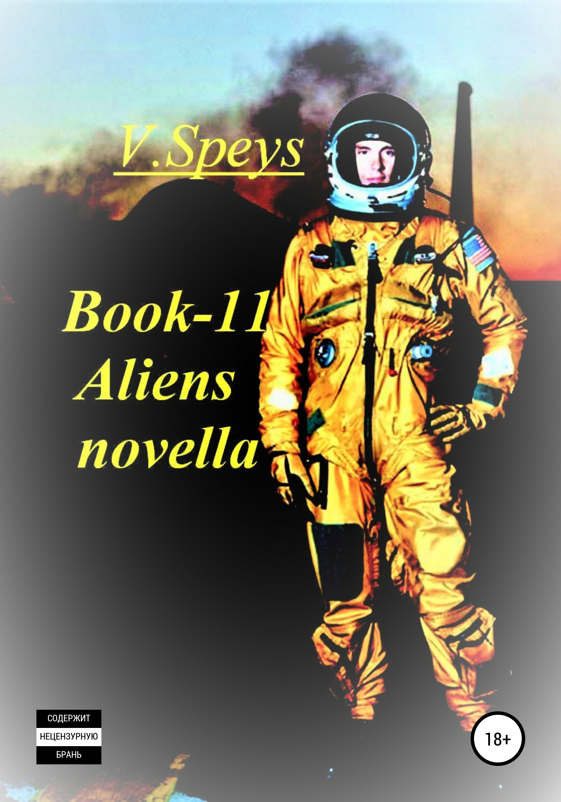 Book -11 Aliens novella