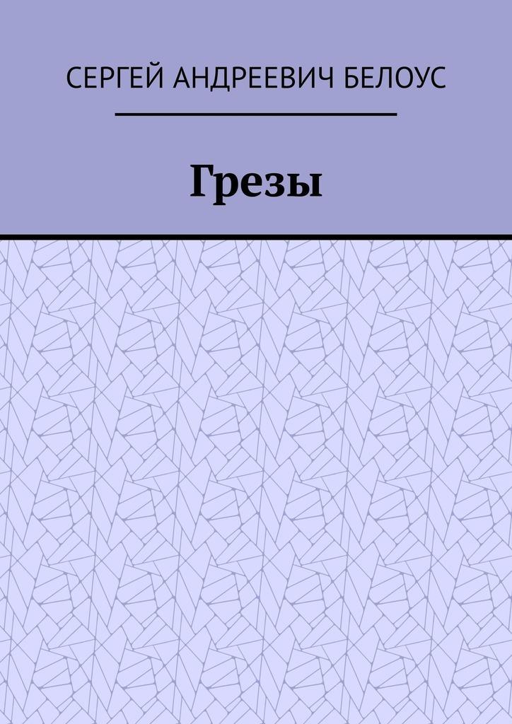 Грезы