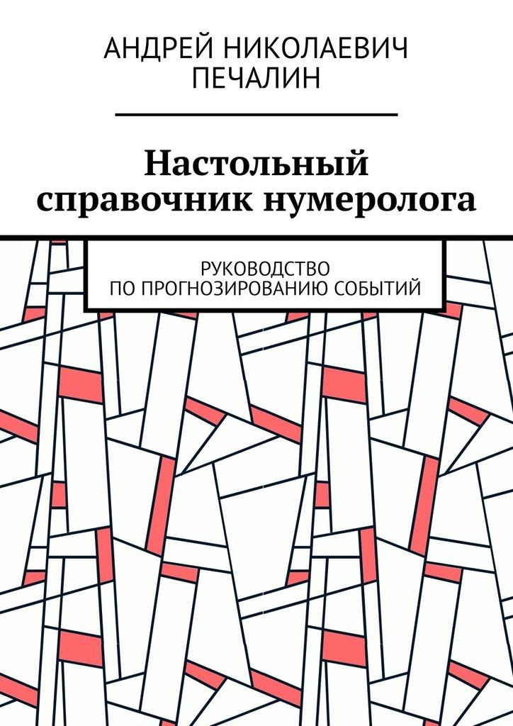 Настольный справочник нумеролога. Руководство по прогнозированию событий