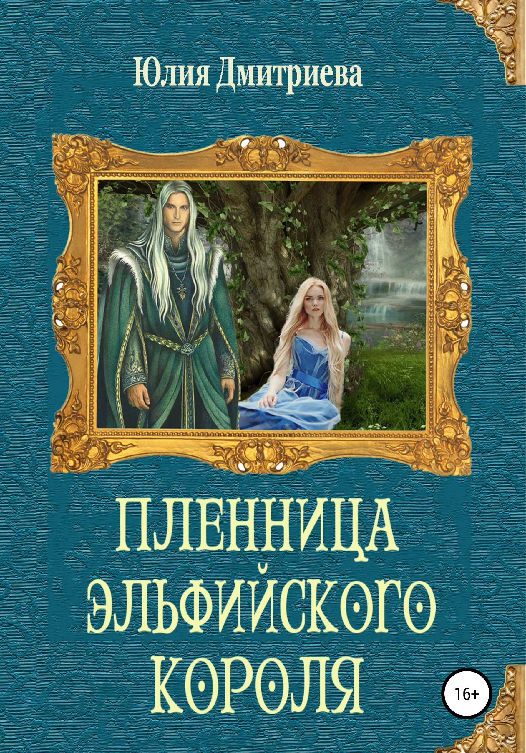 Пленница эльфийского короля