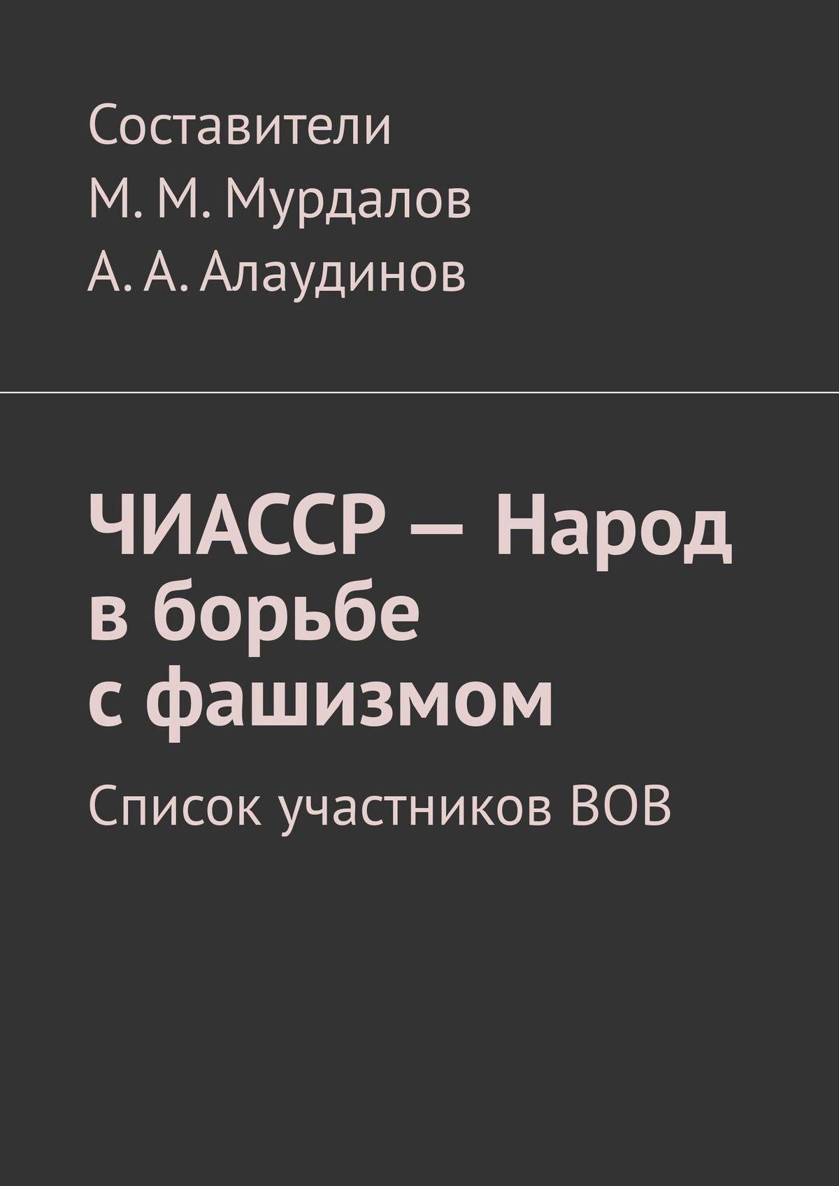 ЧИАССР– Народ вборьбе сфашизмом. Список участников ВОВ