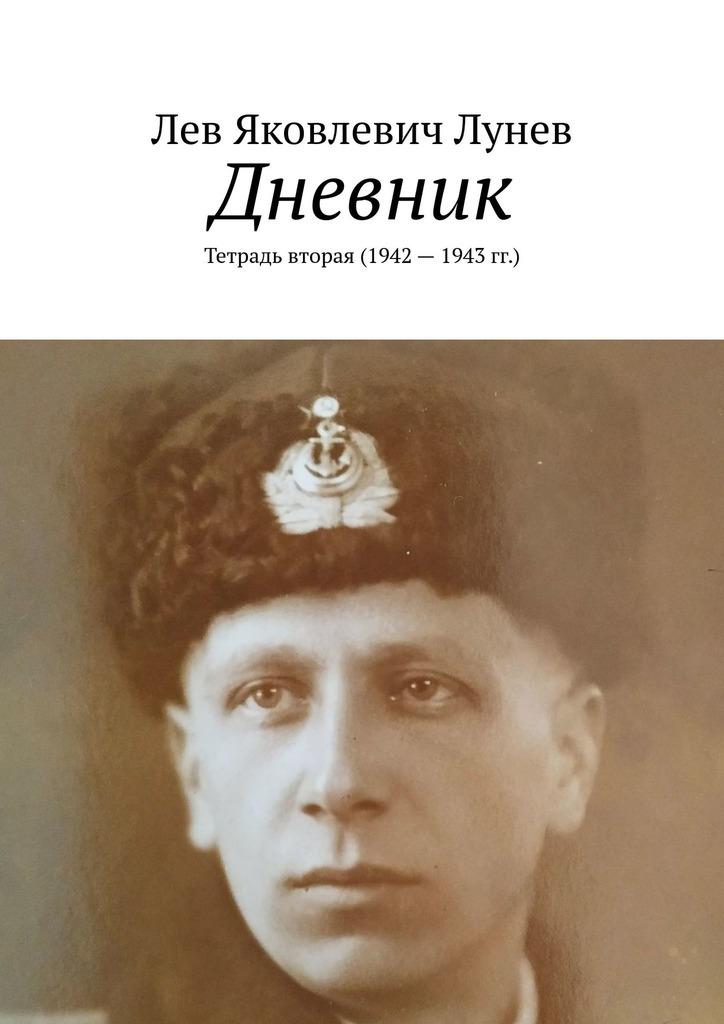 Дневник. Тетрадь вторая (1942– 1943гг.)