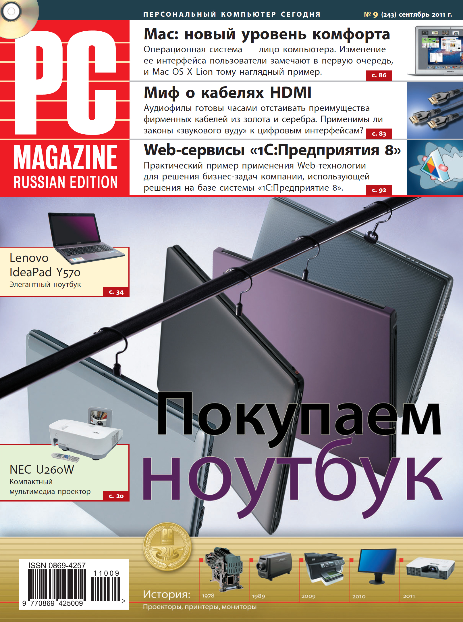 Журнал PC Magazine/RE №9/2011