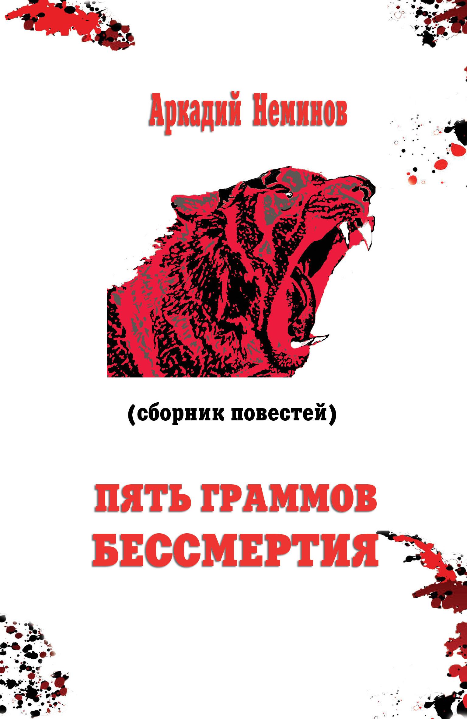 Пять граммов бессмертия (сборник)