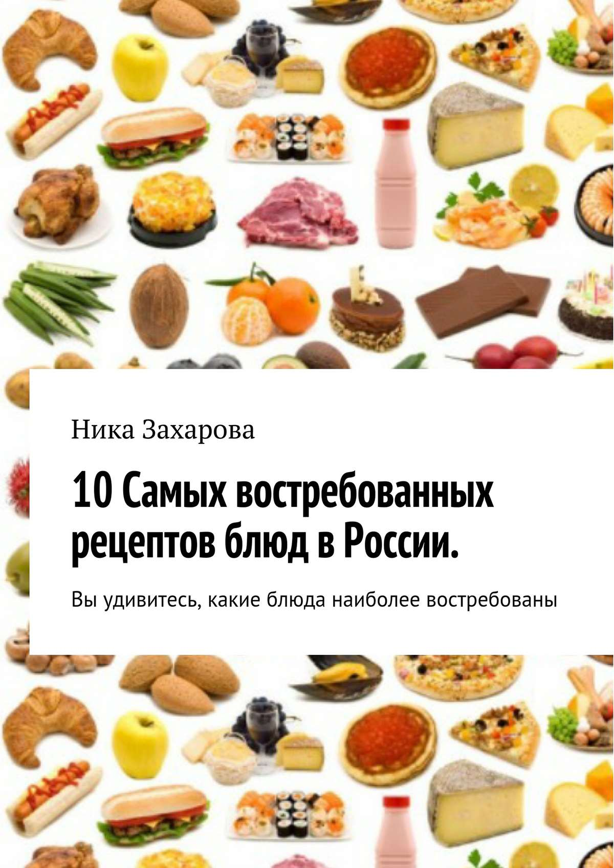 10 cамых востребованных рецептов блюд в России