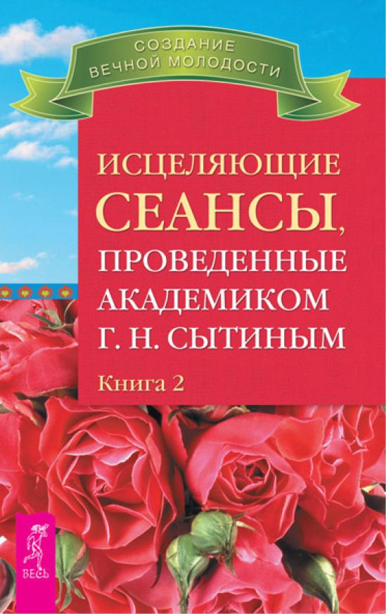Исцеляющие сеансы, проведенные академиком г. Н. Сытиным. Книга 1.