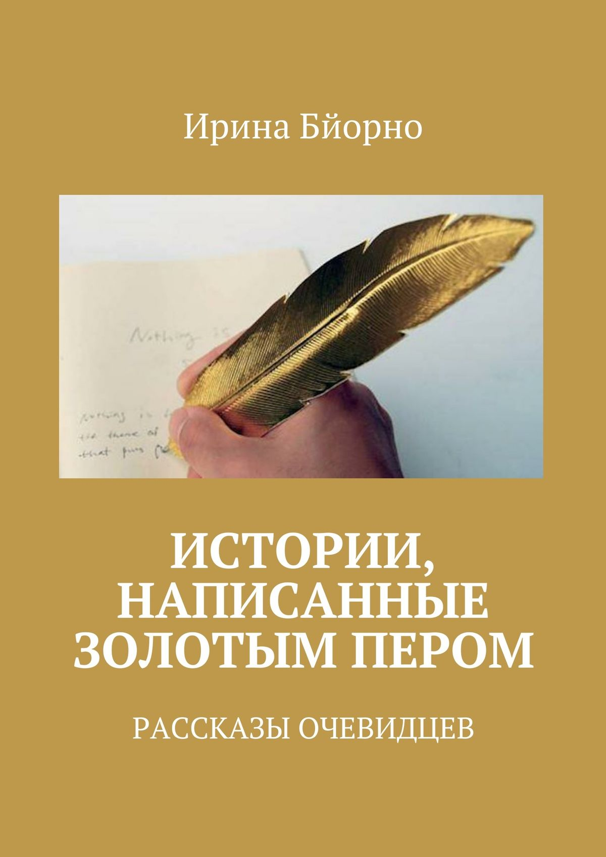 Истории, написанные золотым пером. Рассказы очевидцев