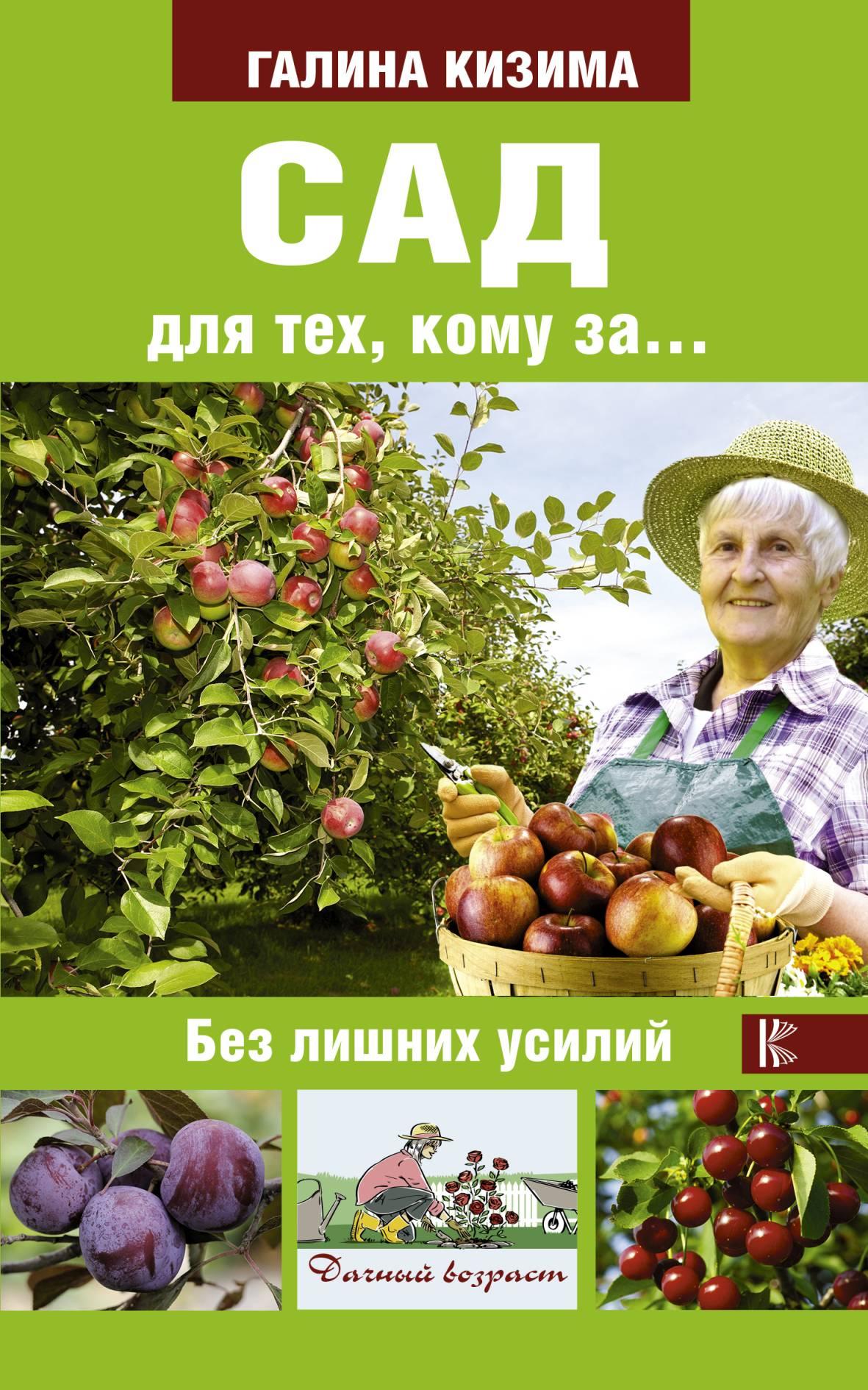 Сад и огород для тех, кому за… без лишних усилий
