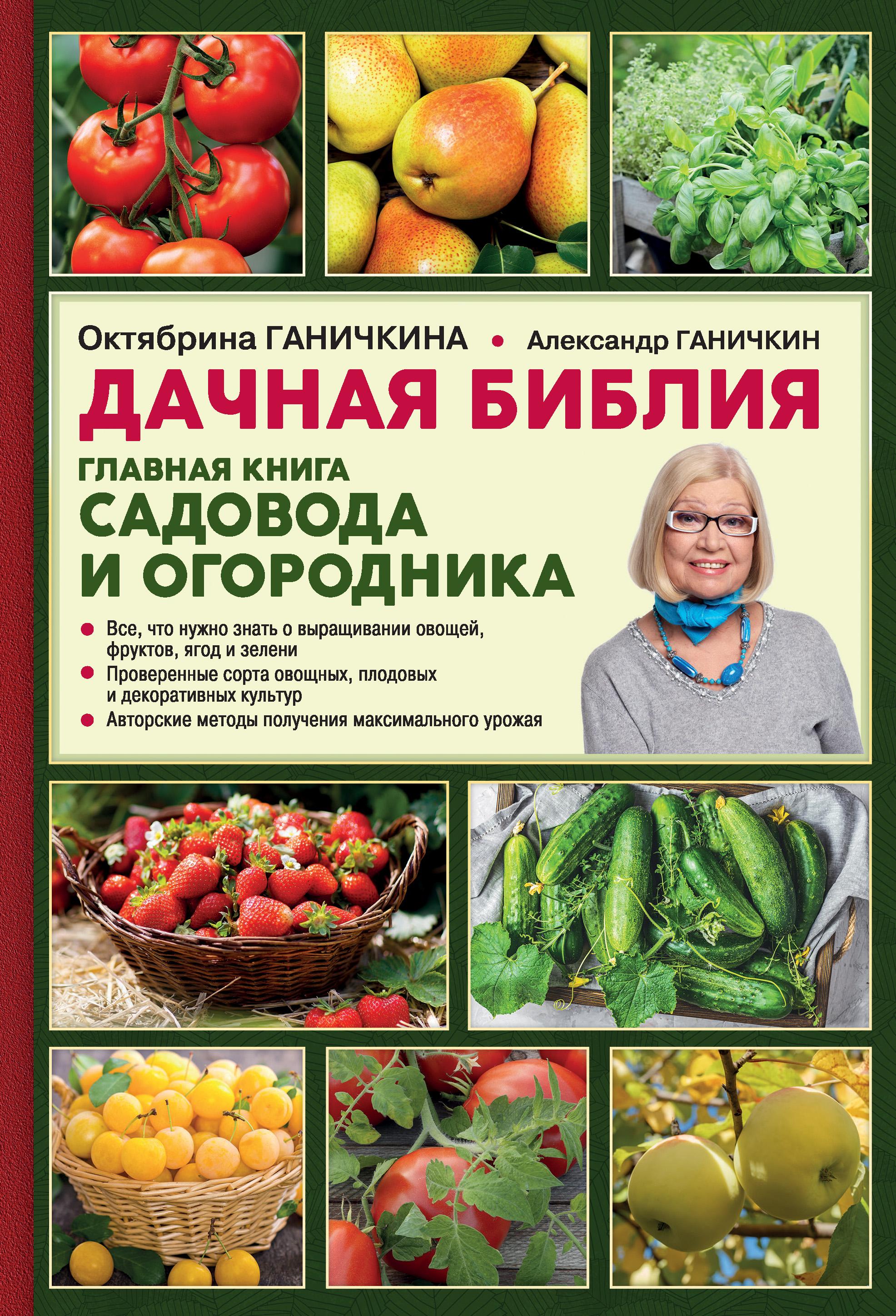Новая энциклопедия садовода и огородника. Издание дополненное и переработанное