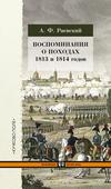 Воспоминания о походах 1813 и 1814 годов