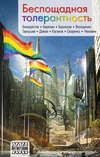 Беспощадная толерантность (сборник)