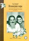 Исповедник веры протоиерей Григорий Пономарев (1914-1997). Жизнь, поучения, труды. Том 1
