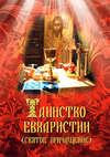 Таинство Евхаристии (Святое Причащение)