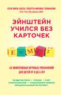 Эйнштейн учился без карточек. 45 эффективных игровых упражнений для детей от 0 до 6 лет