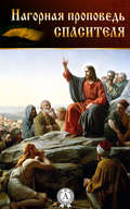 Нагорная проповедь Спасителя