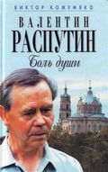 Валентин Распутин. Боль души