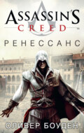 Assassin\'s Creed. Ренессанс