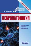 Невропатология