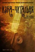 Сборник редакторских анонсов литературного портала Изба-читальня. Том первый. Поэзия и песня