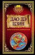 Дао дэ Цзин. Книга о Пути и Добродетели (сборник)