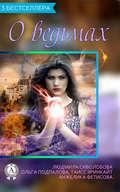 Сборник «3 бестселлера о ведьмах»