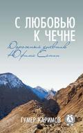 С любовью к Чечне