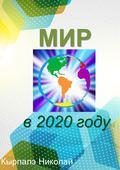 Мир в 2020 году