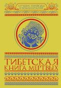 Тибетская книга мертвых (сборник)