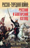 Русско-турецкая война: русский и болгарский взгляд. 1877-1878. Сборник воспоминаний