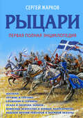 Рыцари. Полная иллюстрированная энциклопедия