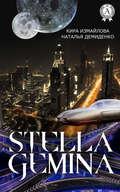 Stella Gemina