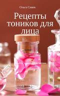 Рецепты тоников для лица