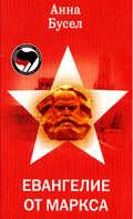 Евангелие от Маркса