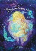 Волшебный сон. Стихи для детей и взрослых
