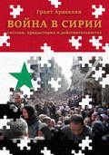 Война в Сирии (истоки, предыстория и действительность)