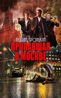 Пропавшая в Москве